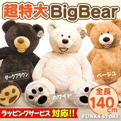あす楽/ギフトラッピング対応■ベージュ/ホワイト/ブラウン/アニマル/熊/HUGFUN SITTING BEAR/...