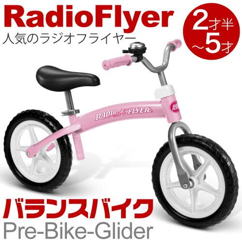 ラジオフライヤー RadioFlyer バランスバイク ピンク 2輪車 超軽量 約4kg Glide&GO #800P 乗用玩具...