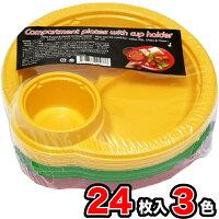 使い捨て皿カップホルダー付きプレート24枚日本製紙コップBBQバーベキューキャンプ飲食COSTCOコストコ商品通販食器セット取り皿仕切りつきディップたっぷりポリスチレン