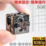超小型カメラ SQ8 SDカード録画 1080P 防犯カメラ 家庭用 隠しカメラ スパイカメラ アクションカメラ 小型 赤外線暗視 ストーカー対策 浮気調査 超小型ビデオカメラ 屋外 屋内 車 車内 ワイヤレス 監視カメラ 小型カメラ