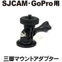 SJCAM/GoPro対応 アクションカメラ用 三脚マウントアダプター SJ4000 SJ5000 M10 シリーズ用