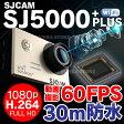 SJ5000 Plus SJ5000+ wifi アクションカメラ 1080p 60FPS フルHD 30m 防水 SJCAM 正規品保証 日本語対応 高画質 1637万画素 全7色 小型 オプション アクセサリー フルセット ウェアラブルカメラ アクションカム【宅込】