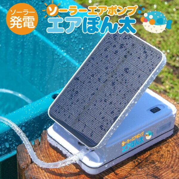ソーラー充電式エアポンプエアーポンプエアぽん太空気ポンプ生活防水分岐電動蓄電酸素ポンプ太陽光充電小型静音アウトドアクーラーボック