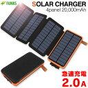 ソーラー充電器 モバイルバッテリー ソーラー 20000mA...