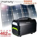 【様々なコンセント機器対応】iForway PS300 大容量 ポータブルバッテリー ソーラーパネル付き ポータブル電源
