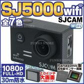 SJ5000 wifi アクションカメラ 1080p フルHD 30m 防水 SJCAM 正規品保証 日本語対応 高画質 1400万画素 2.0インチ 高機能 アクションカム 全7色 小型 オプション アクセサリー フルセット ウェアラブルカメラ アクションカム【宅込】
