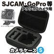 SJCAM/GoPro対応 アクションカメラ用キャリングケース Sサイズ SJ4000 SJ5000 M10 シリーズ用 キャリングバッグ 保護ケース 保護バッグ カメラケース ケース カメラバッグ HERO4 HERO3 HERO3+ HERO2 SJ4000 SJ4000WIFI SJ5000 SJ5000 Plus SJCAM
