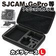 SJCAM/GoPro対応 アクションカメラ用キャリングケース Lサイズ SJ4000 SJ5000 M10 シリーズ用 キャリングバッグ 保護ケース 保護バッグ カメラケース ケース カメラバッグ HERO4 HERO3 HERO3+ HERO2 SJ4000 SJ4000WIFI SJ5000 SJ5000 Plus SJCAM
