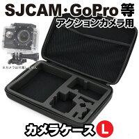 GoPro/SJCAMアクションカメラSJ4000SJ5000M10シリーズ用キャリングケースLサイズキャリングバッグ保護ケース保護バッグカメラケースケースカメラバッグHERO4HERO3HERO3+HERO2SJ4000SJ4000WIFISJ5000SJ5000PlusSJCAMSJCAMSJCAMSJCAM