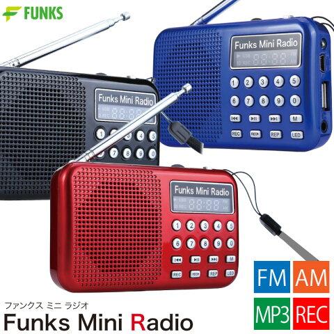 ポータブル ラジオ DSP 携帯ラジオ AM FM 録音 懐中電灯 ミニ デジタル ラジオ スピーカー MP3 WMA 再生 L-065AM 商品 通販 ボイスレコーダー 小型 長時間 mp3プレーヤー 本体 防災 地震 災害