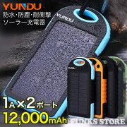 モバイル バッテリー ソーラー アウトドア ソーラーチャージャー スマート