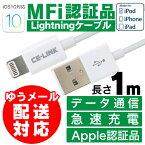 ライトニングケーブル Lightning ケーブル 認証 Mfi認証 1m ce-link 商品 通販 iPhone7plus iPhone7 iPhone6 充電 データ通信 安定 iTunes 同期 充電ケーブル USB2.0 USB ライトニングケーブル互換