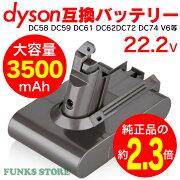 ダイソン バッテリー コードレス ハンディ クリーナー シリーズ サイクロン