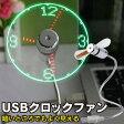 【ポイント10倍】扇風機 卓上 USB LED クロックファン イルミネーション 時計付 USB給電 USBファン USB扇風機 LED時計 フレキシブル 商品 通販 パソコンランプ キーボードランプ ミニランプ ポータブル ノートパソコン タイムクロックファン 角度調整可能 小型