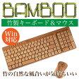 竹製 キーボード 光学式 マウス セット 天然素材 無線 2.4GHz ワイヤレス 接続 日本語 バンブー bamboo wireless keyboard mouse