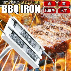 BBQ IRON バーベキュー アイロン 焼印 アルファベット文字の焼印 オーダー オリジナル ステーキ お菓子 パン 肉 ハンコ 判子 焼きごて ハンドメイド メッセージ 屋号 名前 ネーム 名入れ 焼き印