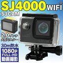 【在庫処分価格】SJ4000 wifi 2.0インチモニター アクショ...