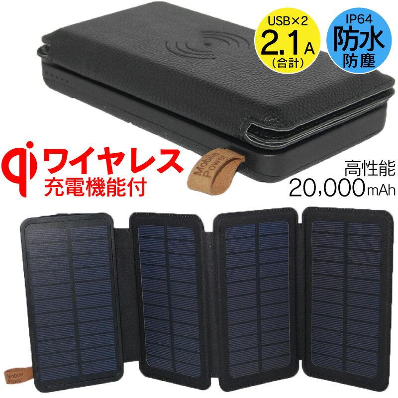 ソーラー充電器 アイテム一覧