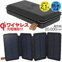 【ワイヤレス充電機能搭載】モバイルバッテリー ソーラー 大容量 20000mAh ソーラー充電器 4...