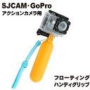 【在庫処分価格】SJCAM/GoPro対応 アクションカメラ用フローティング ハンディグリップ SJ4000 SJ5000 M10 シリーズ用