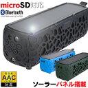 ソーラー充電式 ワイヤレス スピーカー SDカード 対応 ポータブル bluetooth ソーラー 車 車載 microsd ...