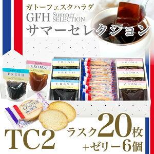 お中元 暑中見舞い ギフト ハラダ サマーセレクション ラスク20枚+コーヒーゼリー3個+ティーゼ...