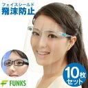 10枚セット メガネタイプ フェイスシールド 在庫あり 飛沫防止 ウイルス対策 フェイスガード フェイスカバー フェースシールド メガネ型 シールド サンバイザー フェイスブロック グッズ 眼鏡型 眼科 簡易式 クリア ガード マスク 眼鏡 めがね 高品質 透明シールド フレーム・・・