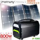 【バージョンUPモデル】iForway PS500 大容量 ポータブル電源 ソーラー ポータブルバッテリー ソーラーパネ