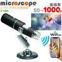 顕微鏡 スマホ 1000倍 wifi 電子顕微鏡 ハンディ