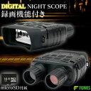 【最新モデル】ナイトビジョン双眼鏡 録画機能付き ビデオカメ