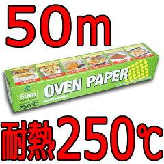 アルファミック OVEN PAPER オーブンペーパー 50m 30cm幅 耐熱温度 250度…