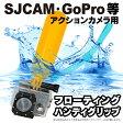 SJCAM/GoPro対応 アクションカメラ用フローティング ハンディグリップ SJ4000 SJ5000 M10 シリーズ用