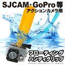 【在庫処分価格】SJCAM/GoPro対応 アクションカメラ...