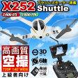 ドローン XK X252 Shuttle シャトル 1804 2400KV ブラシレスモーター搭載 RTF FTR 空撮 ラジコンヘリ カメラ付き リアルタイム FPV 液晶モニター 生中継 ラジコン ヘリコプター HDカメラ付き ライブビュー レーシング 日本語マニュアル付