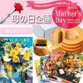 母の日特選 カタログギフト (アズユーライク カトレアコース)&バームクーヘン(バニラ・チョコ)セット