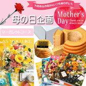 母の日特選 カタログギフト (アズユーライク マーガレットコース)&バームクーヘン(バニラ・チョコ)セット