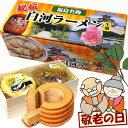 おすすめ 【敬老の日 ギフト】白河ラーメン6食& バウムクー...