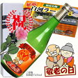 【敬老の日 ギフト】白石温麺(100g×3束)×10袋入り& 三春駒(本醸造720mlセット)