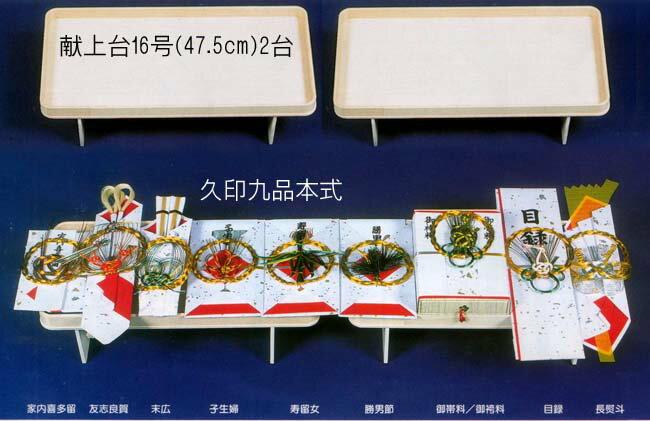 冠婚葬祭, 結納品  16(W47.5cm)2