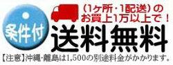 お買上10000円以上で送料無料