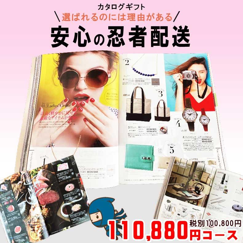 カタログギフト・チケット, カタログギフト No1 100800()XOOin