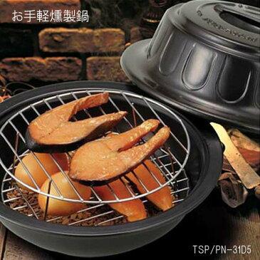 燻製鍋 トーセラム鍋 お手軽燻製鍋 スモークチップ5袋入り TSP/PN-31D5 日本製 おすすめ