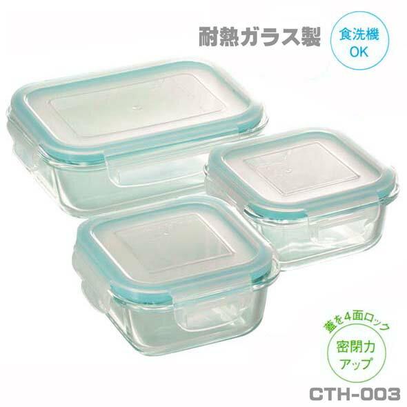 保存容器・調味料入れ, 保存容器・キャニスター  3 CTH-003()4