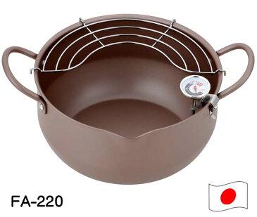 おすすめ 天ぷら鍋 温度計付深型揚げもの鍋 極め揚 両手22cm IH対応 おすすめ