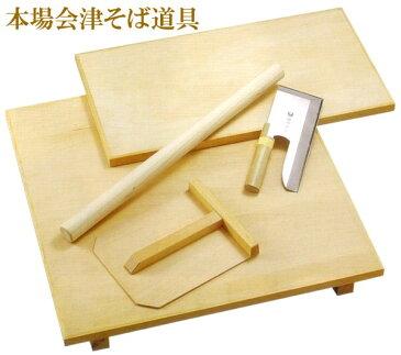 会津そば道場 足付のし板 まな板 こま板 麺棒 4点セット(包丁は別売りです) おすすめ