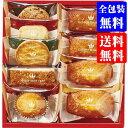 お返し 節句 入学 卒業 母の日 人気 【選ばれるのには理由がある】 洋菓子 ひととえ スイーツファクトリー SFB-10 ギフト