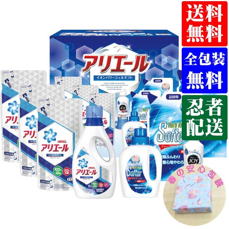 洗濯用洗剤・柔軟剤, セット