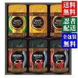 ネスカフェ コーヒーギフト N30-XP 数量限定ご奉仕品 早いが勝ち