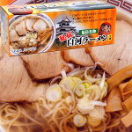 白河醤油生ラーメン1箱(6食入り)特製スープ付お試し送料込