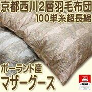 京都西川シングル2層羽毛布団ポーランド産マザーグース430と最高級インド超長綿ラムコ100の相乗効果